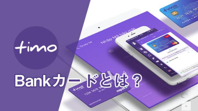 timo-card