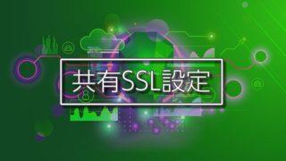 共有SSL設定