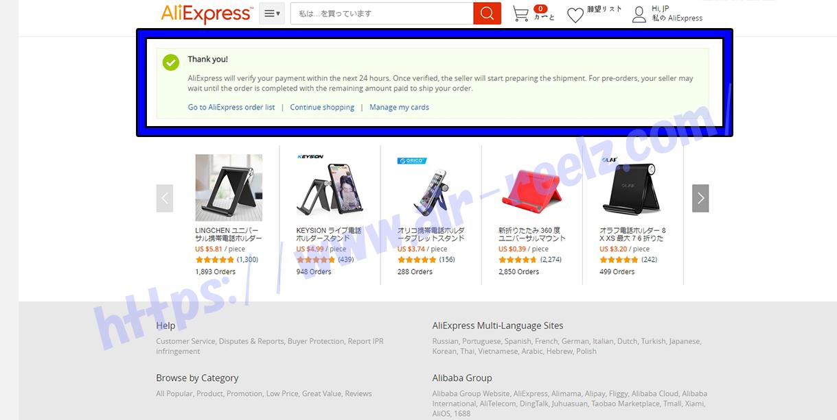 AliExpress購入完了