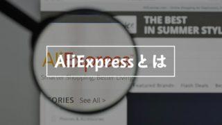 AliExpressとは