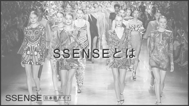 SSENSEとは2
