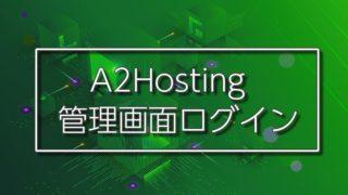 a2hosting管理画面ログイン