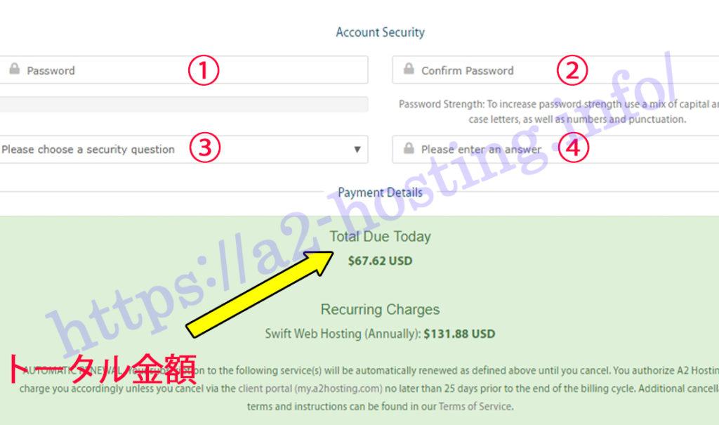 a2hostingパスワード