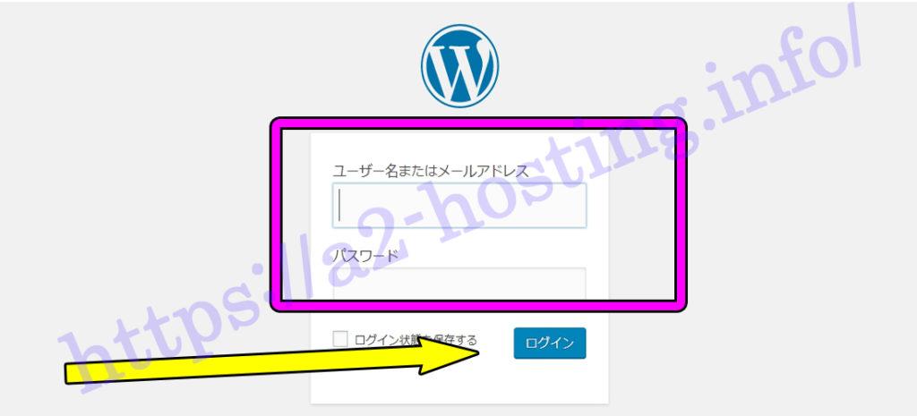 a2hostingワードプレス管理画面
