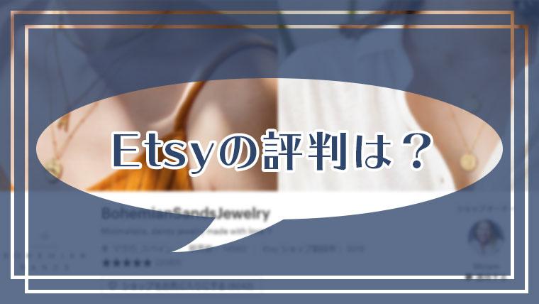etsy評判02