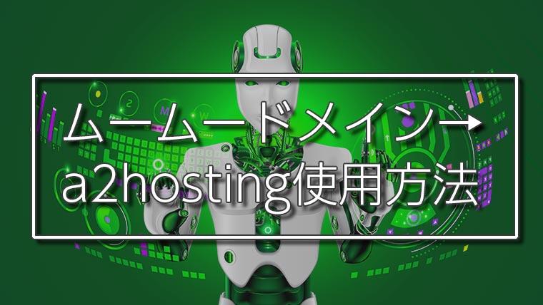 ムームードメインa2hosting