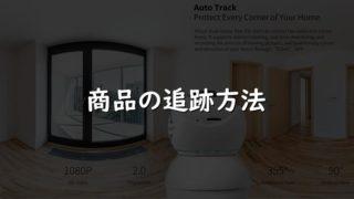 商品の追跡方法