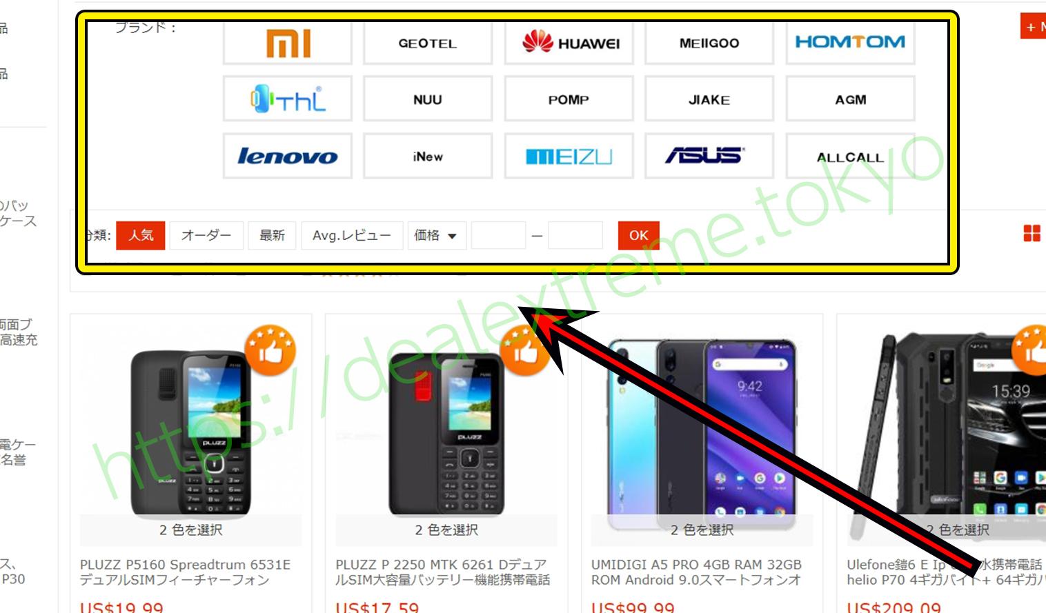 dealextreme携帯電話