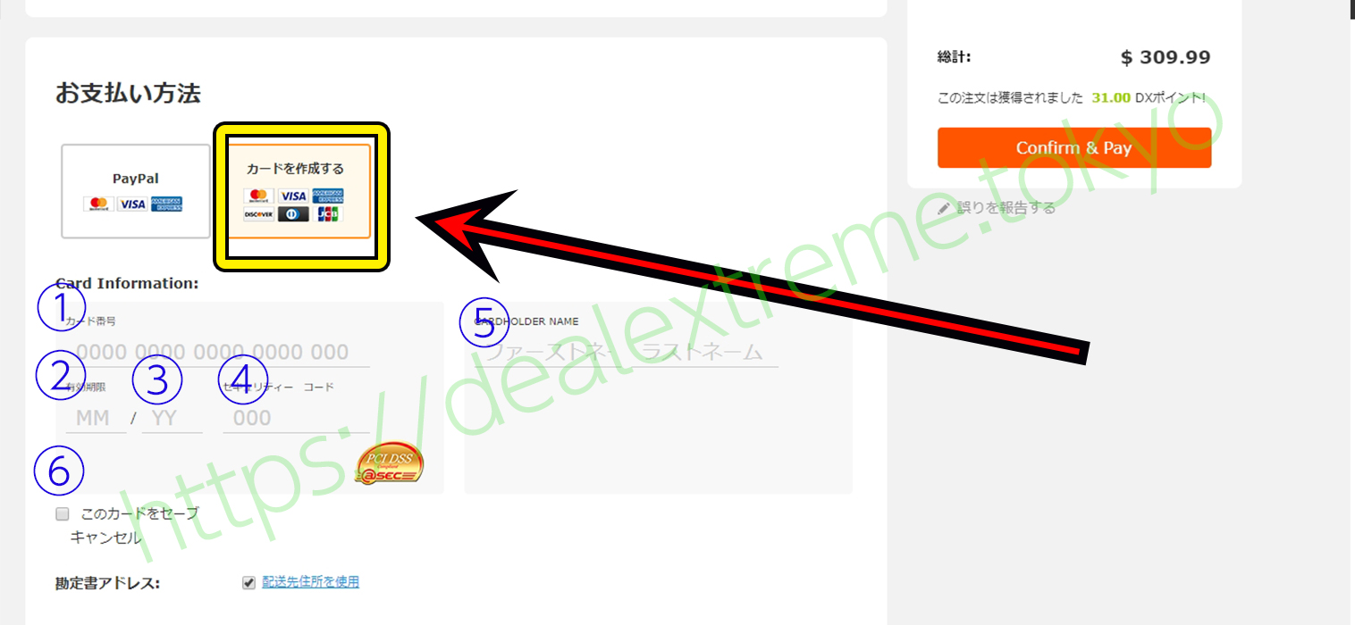 dealextremeクレジットカード