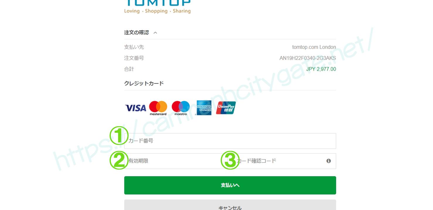 TOMTOPクレジットカード決済