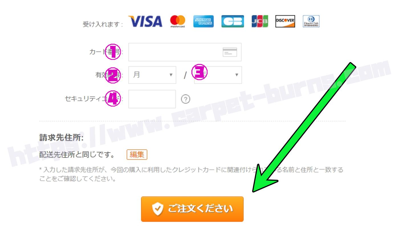Banggoodクレジットカード情報