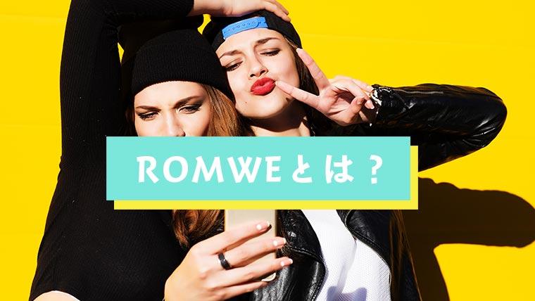ROMWEとは