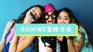 ROMWE登録方法