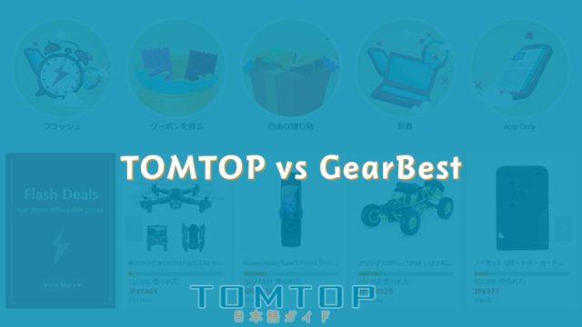 TOMTOP-vs-GearBest