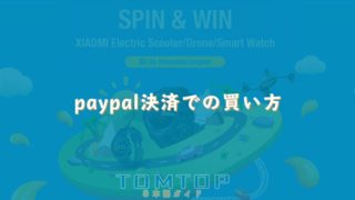 paypal決済での買い方