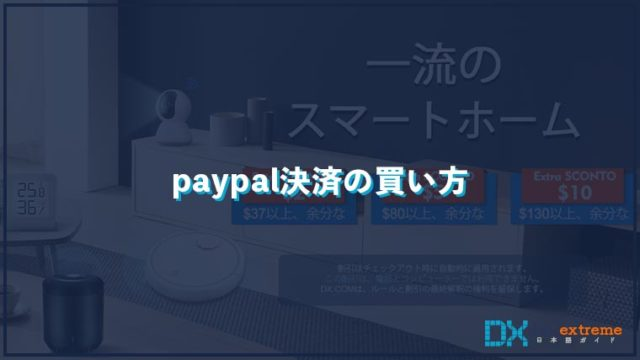 paypal決済の買い方