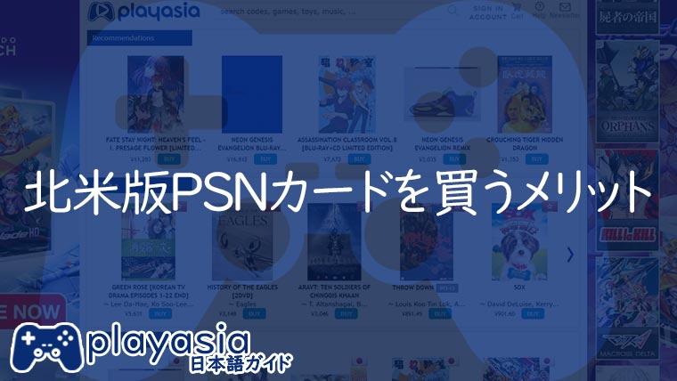 北米版PSNカードを買うメリット