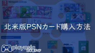 北米版PSNカード購入方法