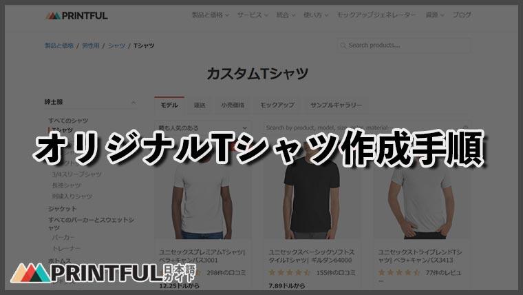 10オリジナルTシャツ作成手順
