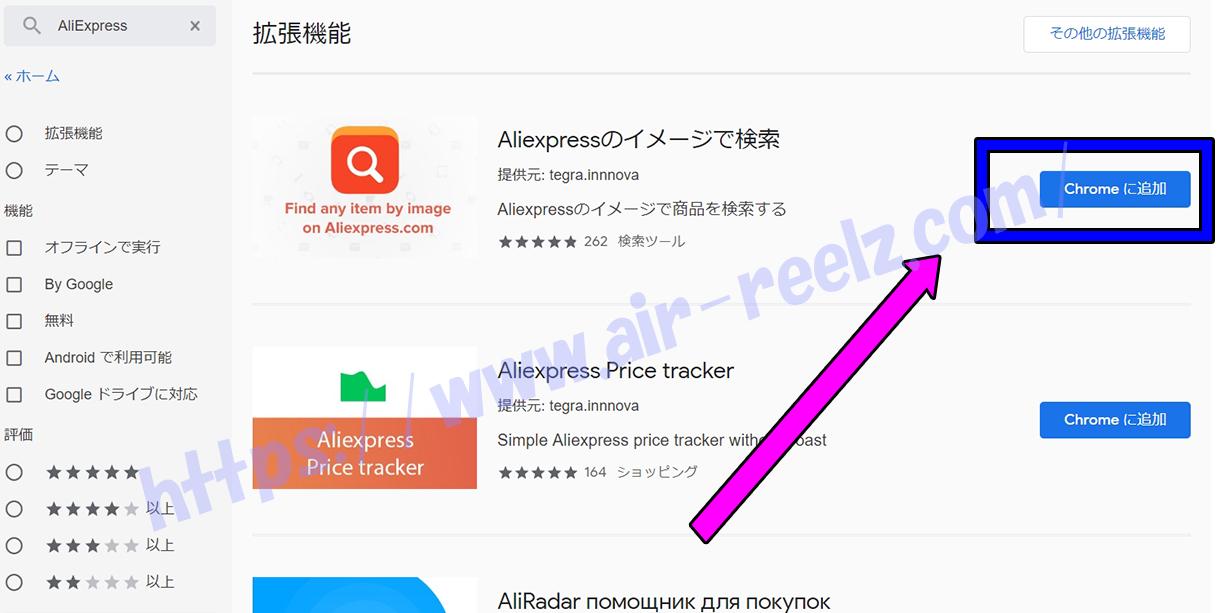 AliExpress画像検索拡張