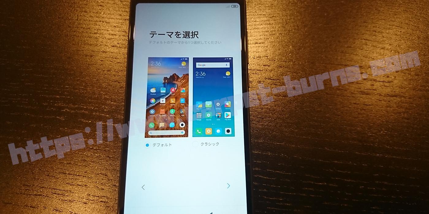 Xiaomi Redmi 7A初期設定