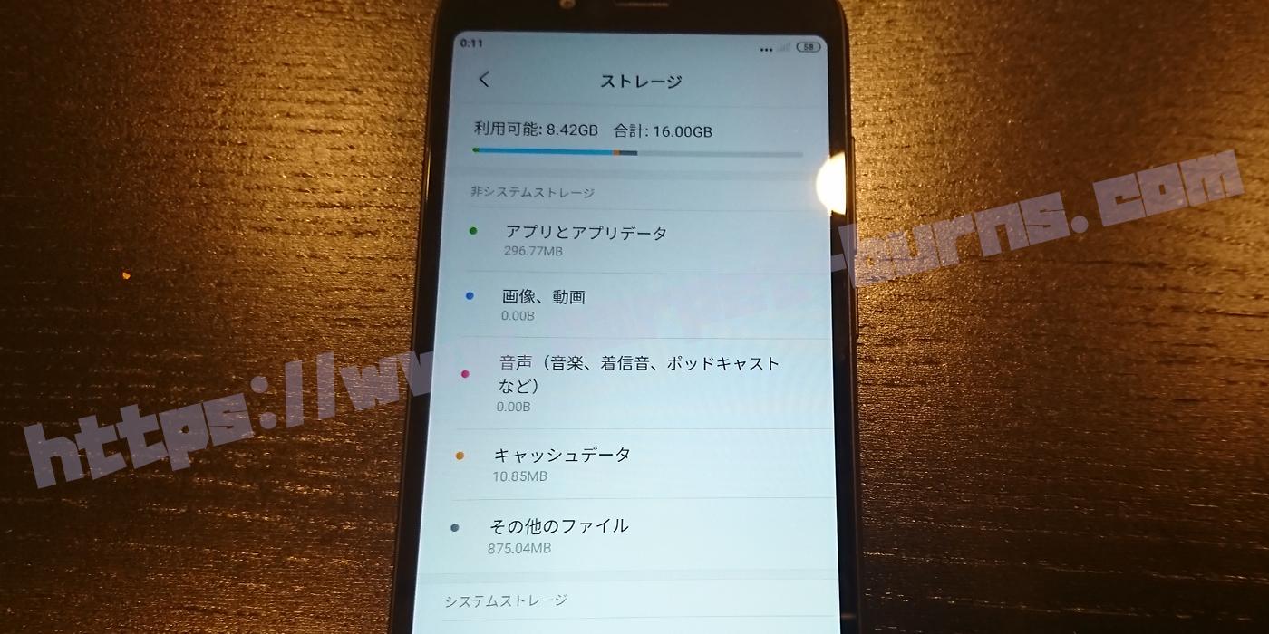 Xiaomi Redmi 7A初期ストレージ