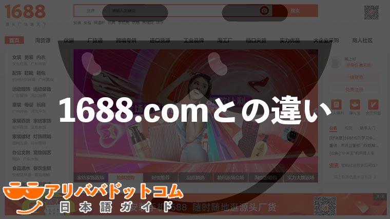 1688.comとの違い