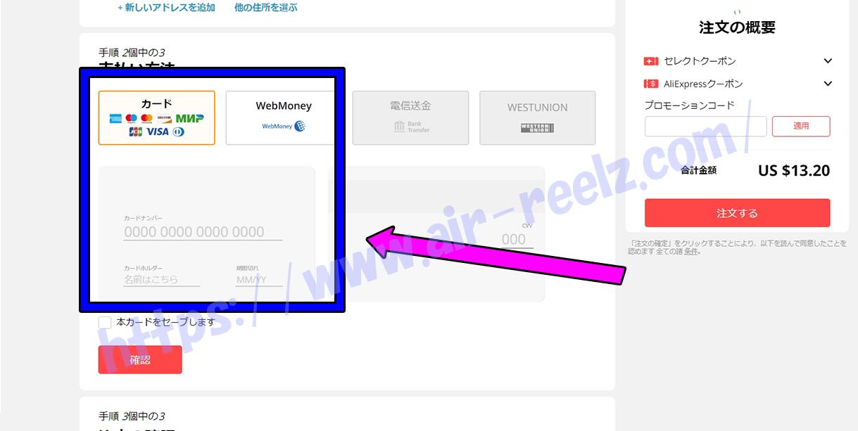 AliExpress支払い画面