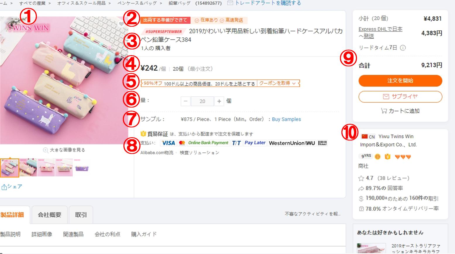 アリババドットコム(alibaba.com)商品ページ