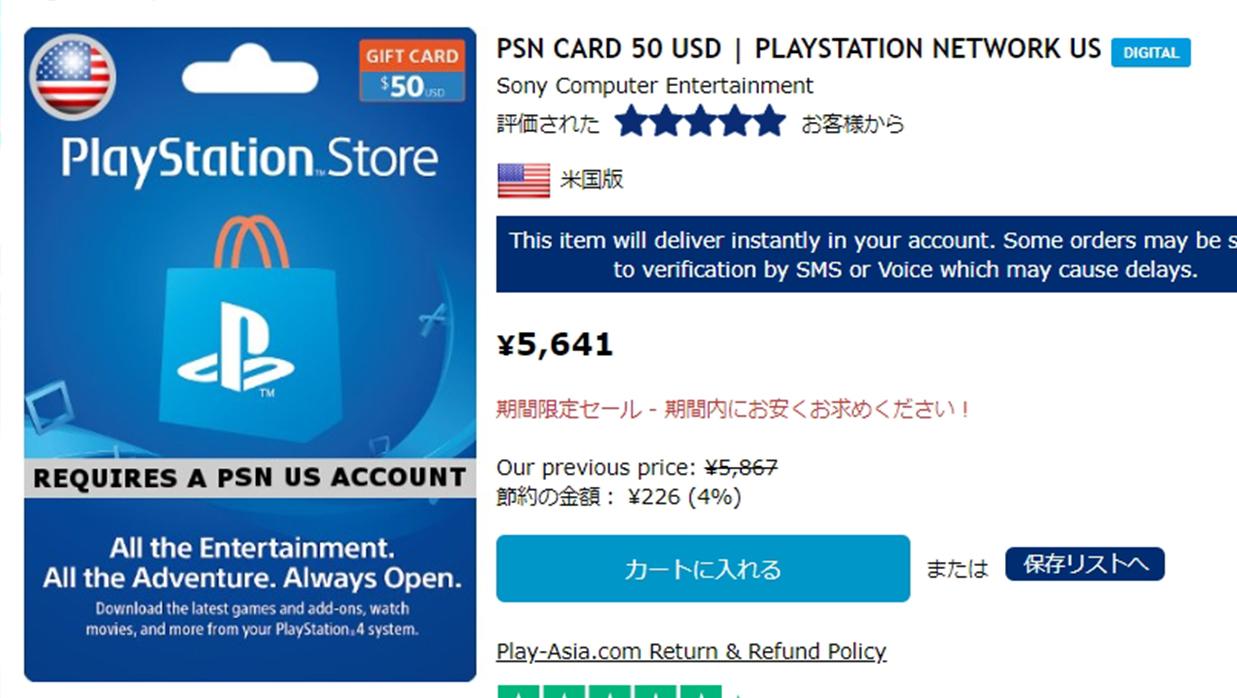PSNカード値段