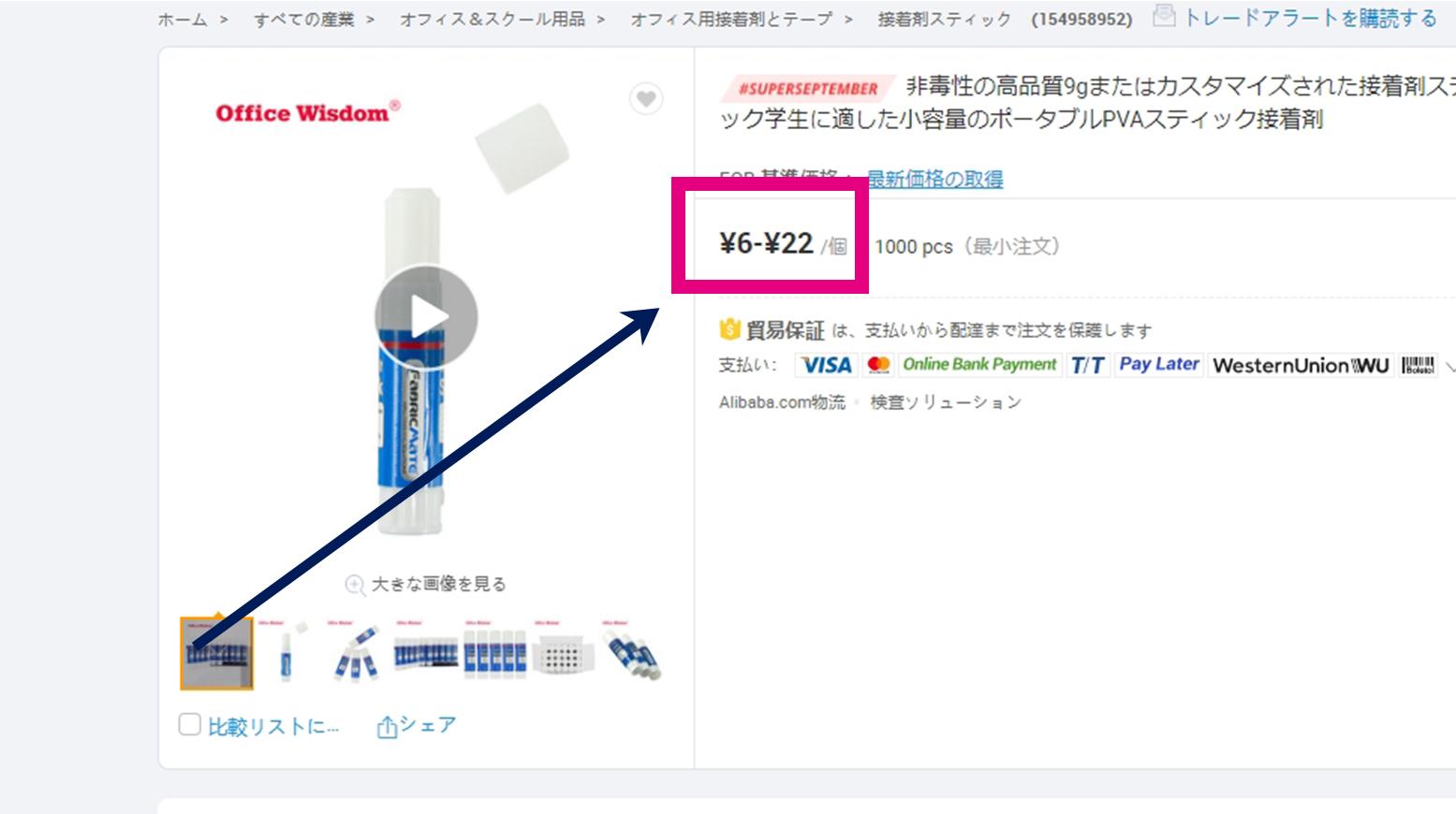 アリババドットコム(alibaba.com)スティックノリ価格