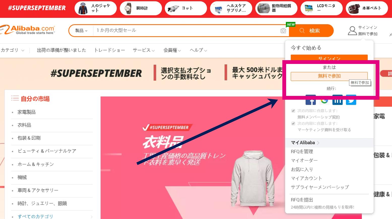 アリババドットコム(alibaba.com)ログイン