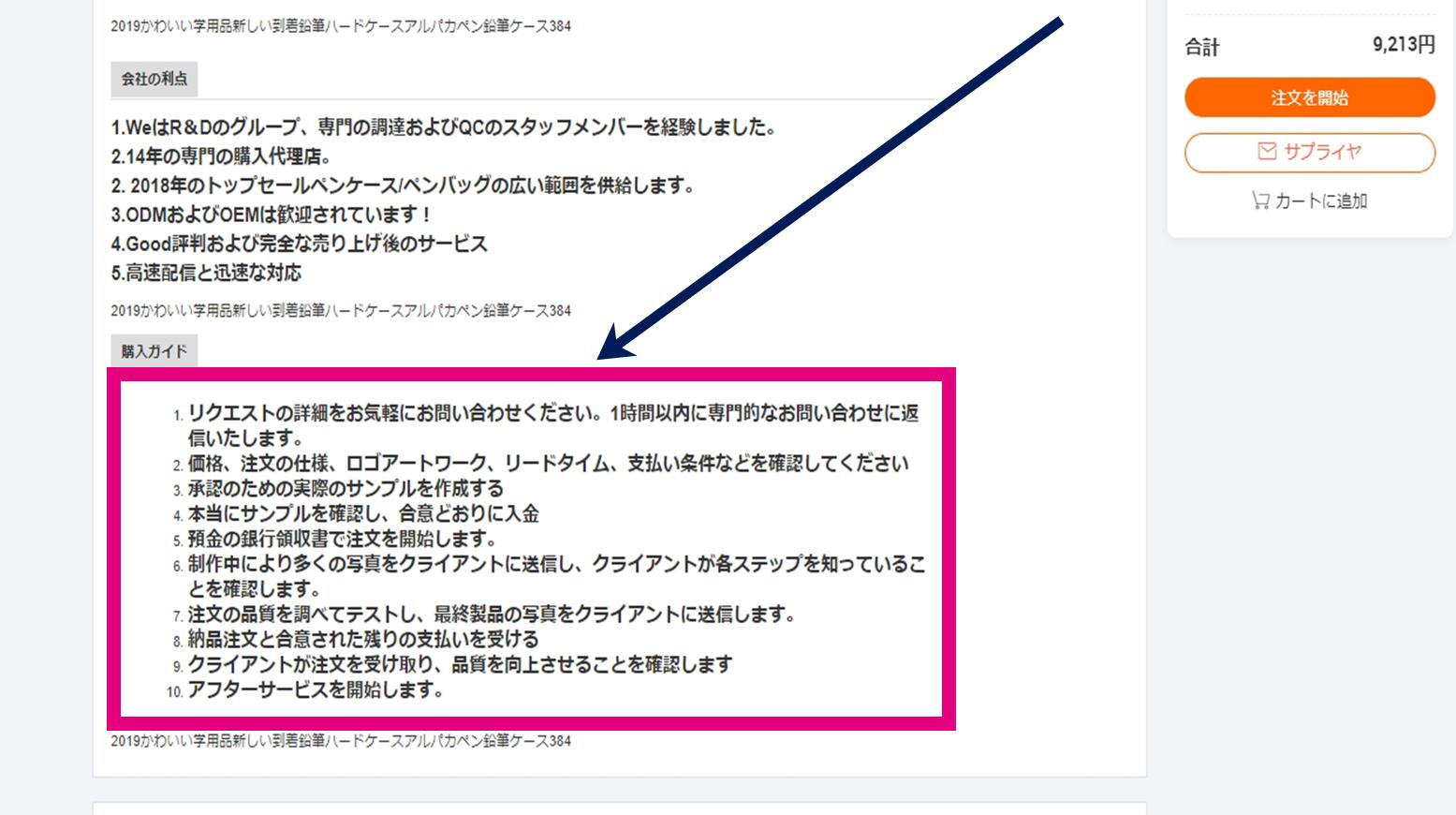 アリババドットコム(alibaba.com)商品ページPR