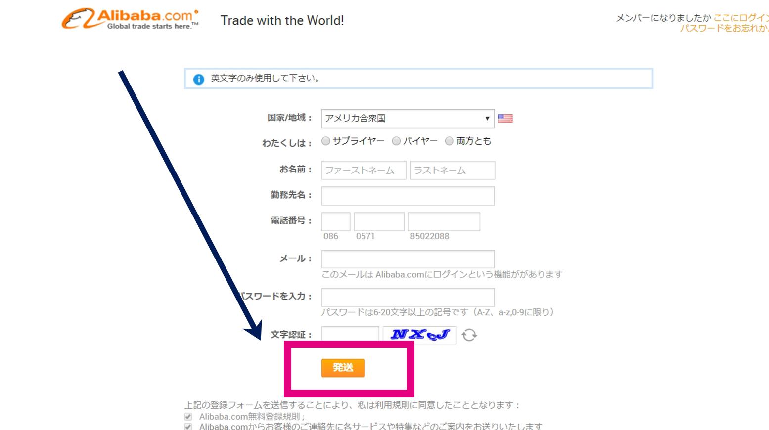 アリババドットコム(alibaba.com)登録