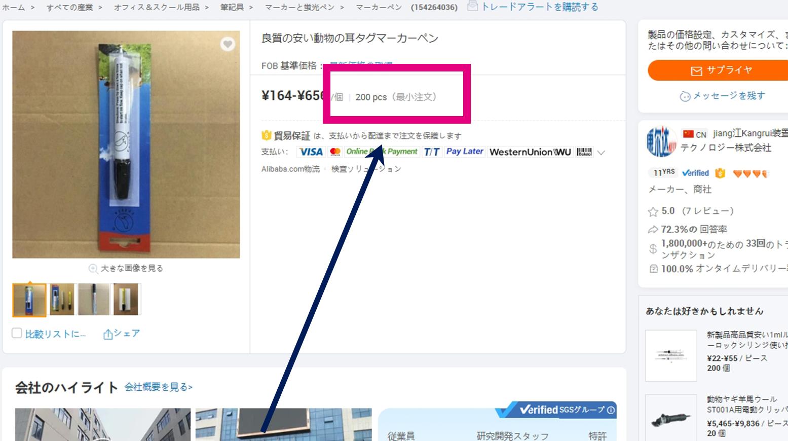 アリババドットコム(alibaba.com)ロット