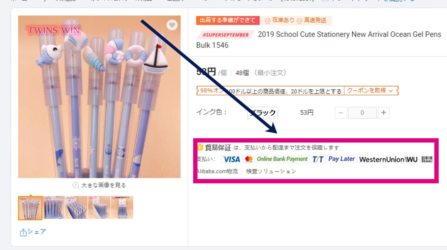 アリババドットコム(alibaba.com)支払い方法