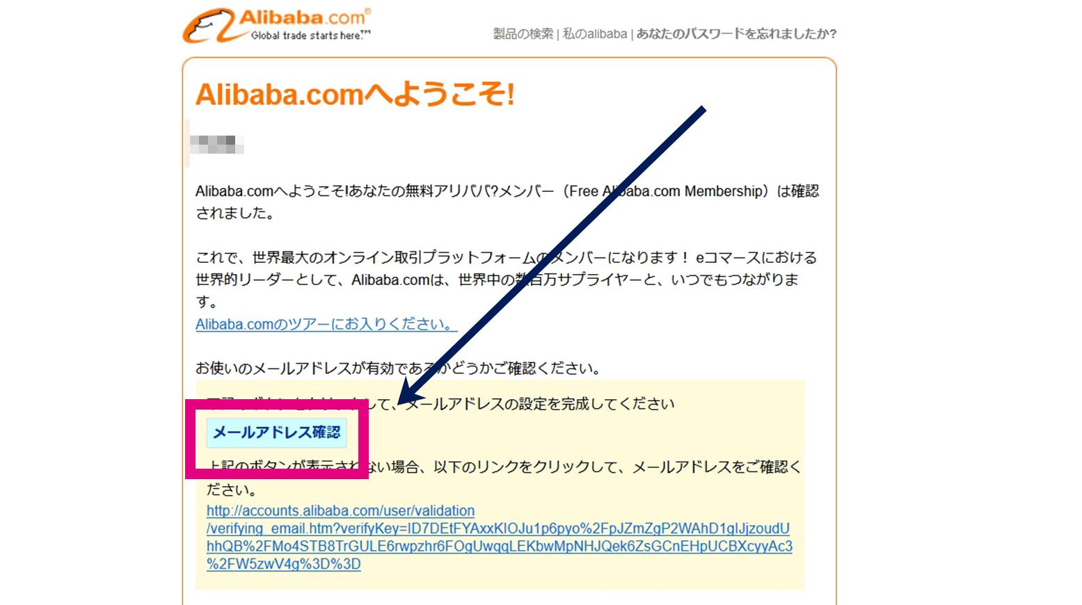 アリババドットコム(alibaba.com)登録完了