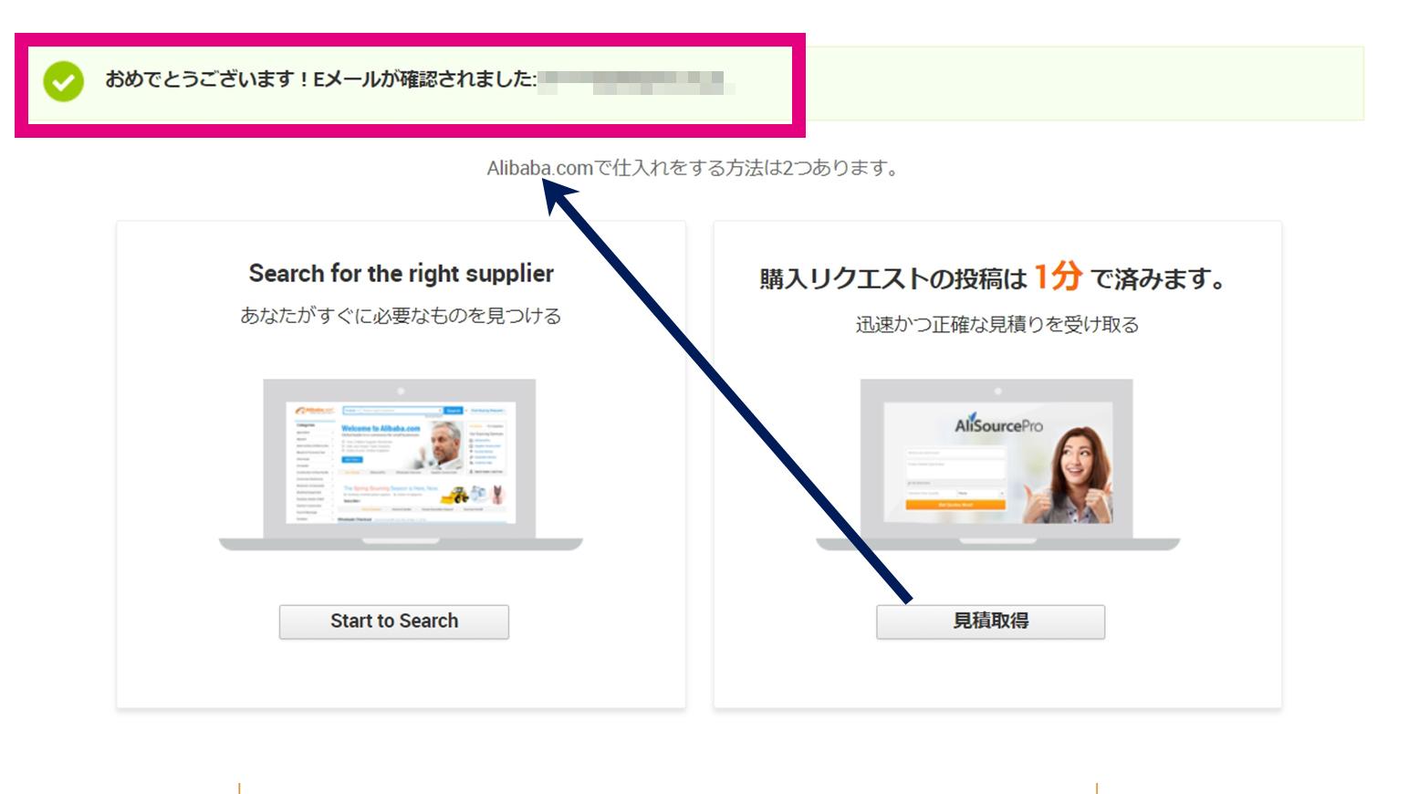 アリババドットコム(alibaba.com)認証完了