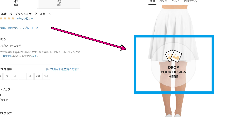 printfulスカート