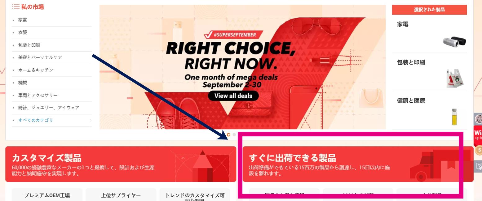 アリババドットコム(alibaba.com)買い方