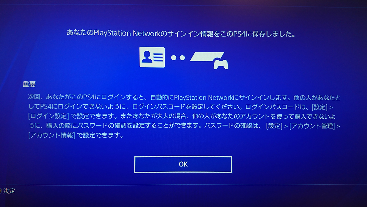 PSNアカウント作成完了