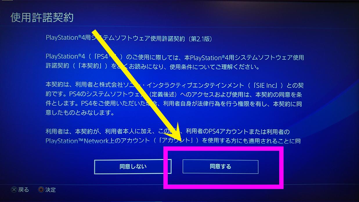 PSNアカウント作成