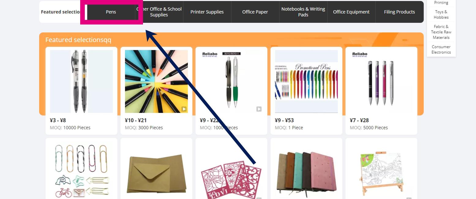 アリババドットコム(alibaba.com)検索