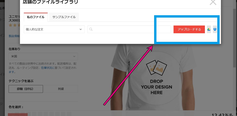 printfulデザイン