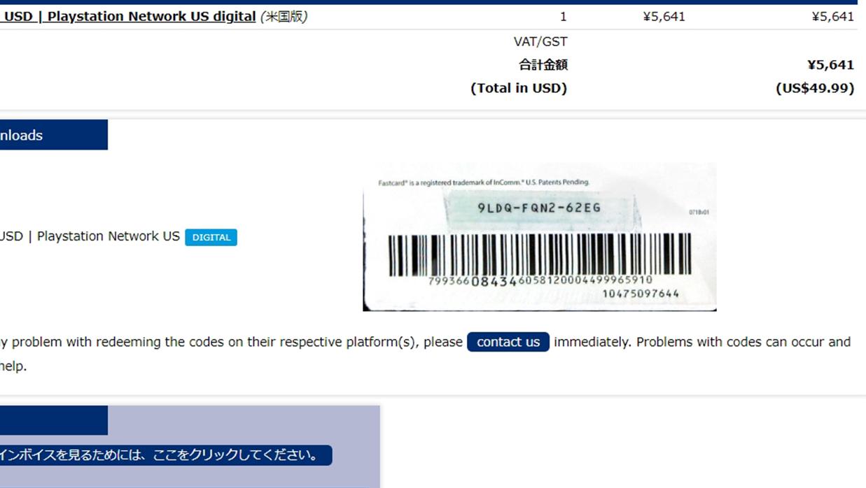 PSNカードコード