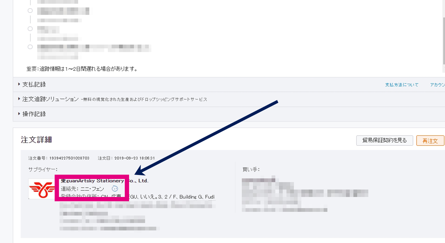 アリババドットコム(alibaba.com)販売者連絡先