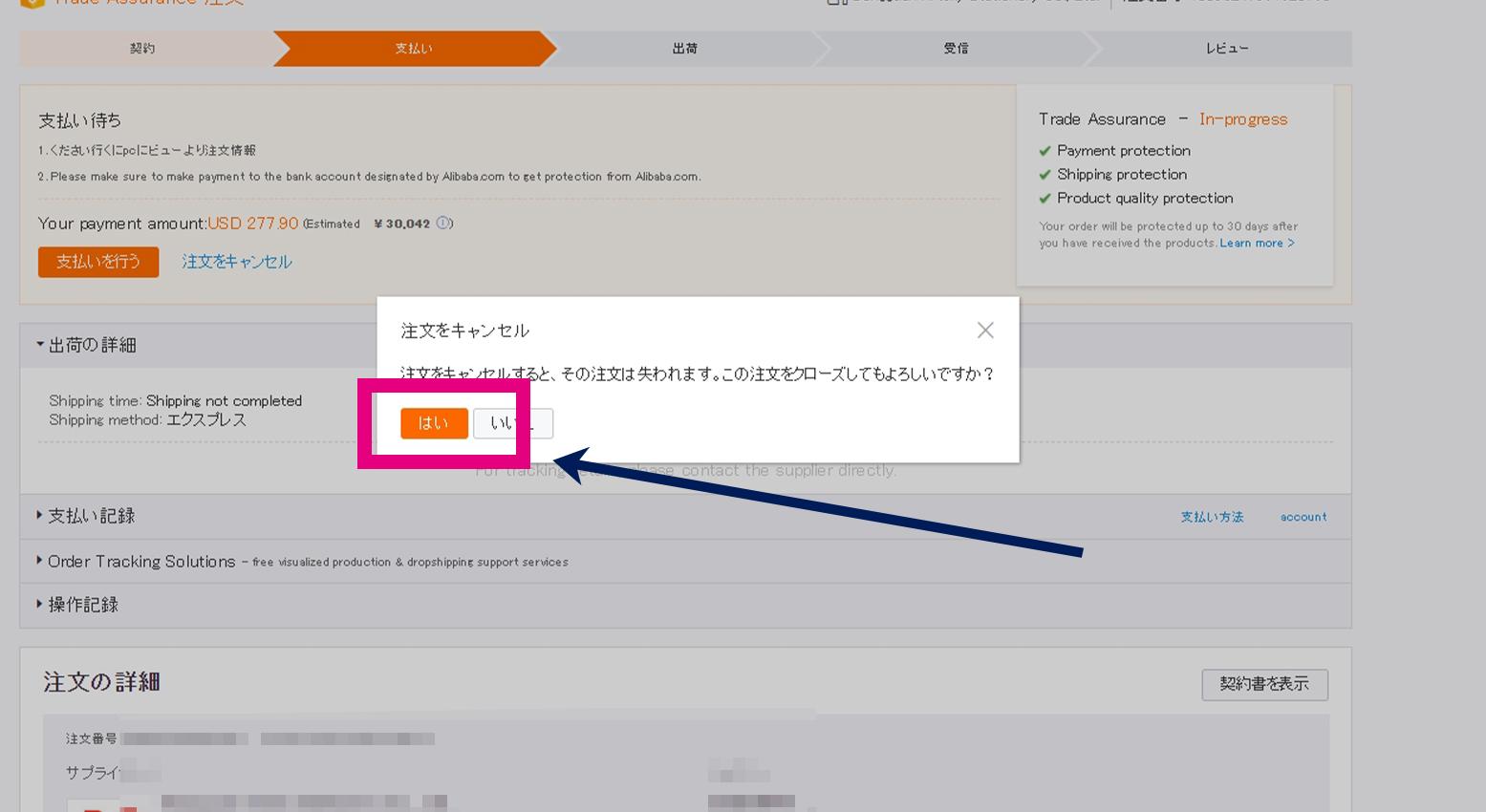 アリババドットコム(alibaba.com)キャンセル確認