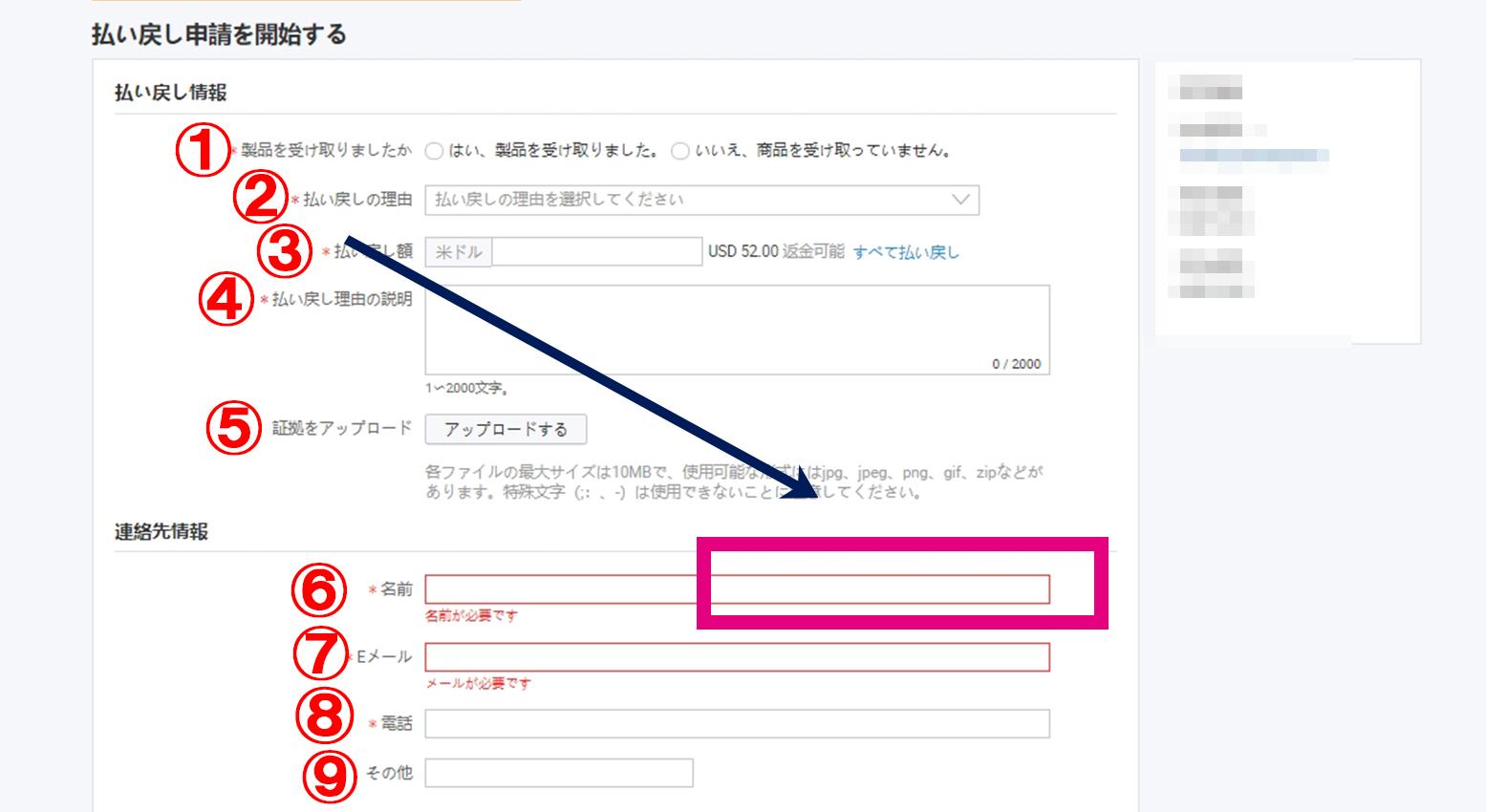 アリババドットコム(alibaba.com)返金申請