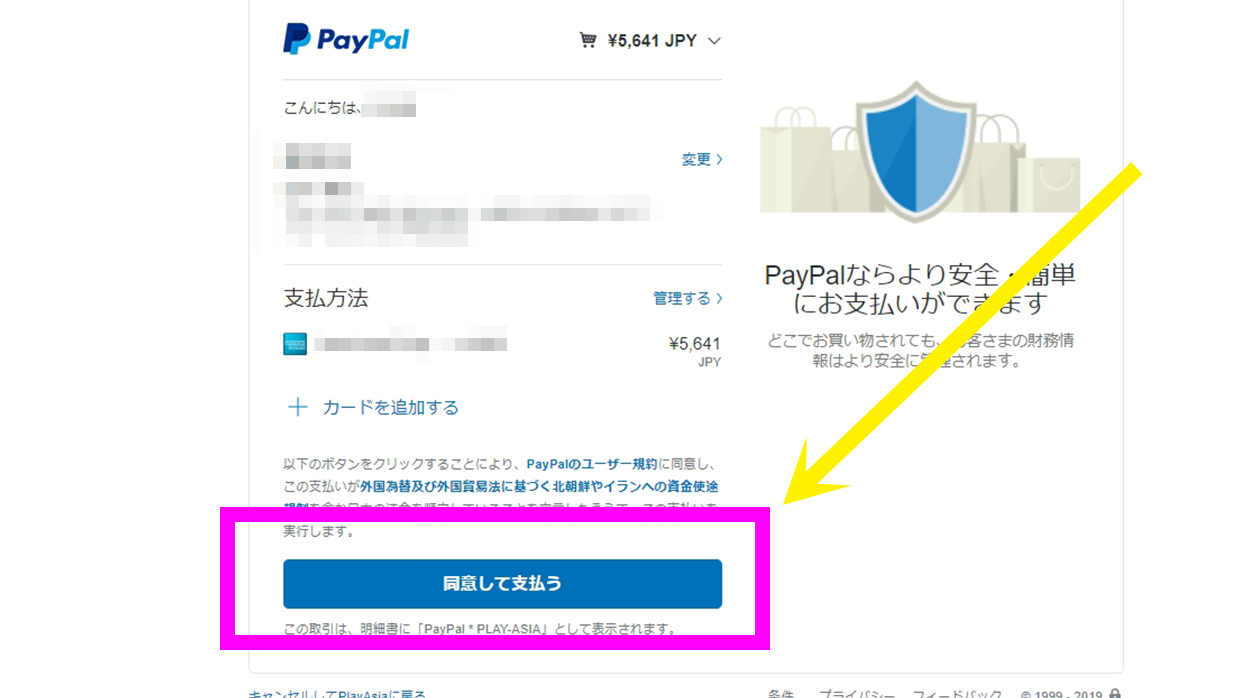 paypal支払い画面
