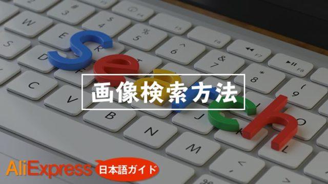 Aliexpress画像検索方法